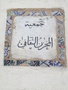 el makhsen