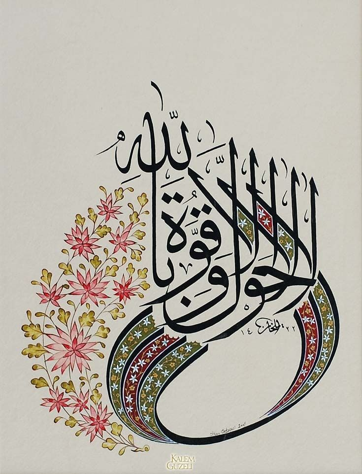 Art As Defiance In The Middle East Calligraphic